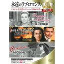 DVD 映画3本セット 永遠のラブ・ロマンス 3DDC-002 ローマの休日 風と共に去りぬ カサブ