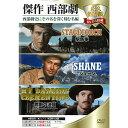 DVD 映画3本セット 傑作西部劇 3DDC-003 駅馬車 シェーン 荒野の決
