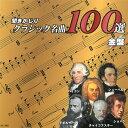 CD 聞きかじりクラシック名曲100選 金盤 AX-903 クラシック CLASSIC 有名曲 聴き