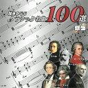CD 聞きかじりクラシック名曲100選 銀盤 AX-904 クラシック CLAS
