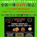 【ゆうパケット324円】UMF マヌカハニー 37ハニー 10+ のど飴 6粒 ハニードロップレット 100%