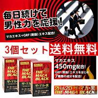 2H&2Dザ・マカ・黒42g【3個セット】