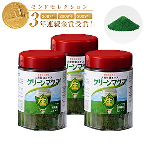 グリーンマグマ170g3個セット
