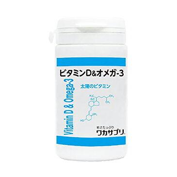 ワカサプリ ビタミンD & オメガ-3 60粒(約2ヶ月分)×3本セット