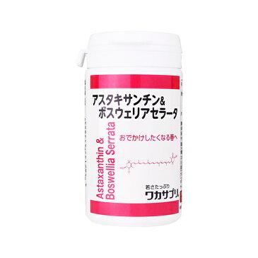 ワカサプリ アスタキサンチン&ボスウェリアセラータ 60粒(約1ヶ月分)