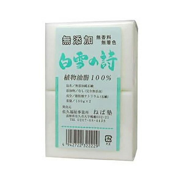 白雪の詩 固形石鹸 180g×2個 ねば塾