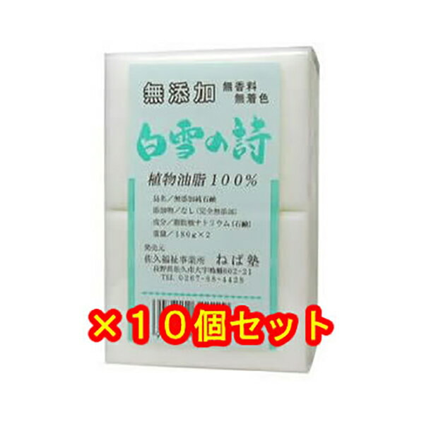白雪の詩 固形石鹸 180g×2個【10個セット】 ねば塾
