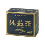 【送料無料】純藍茶30包【2個セット】ノンカフェインポリフェノール