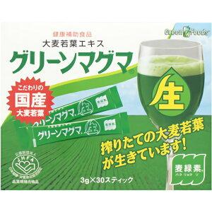 グリーンマグマ3g×30包日本薬品開発大麦若葉青汁酵素赤神力