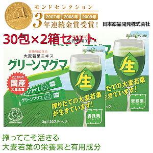 グリーンマグマ3g×30包【2個セット】日本薬品開発大麦若葉青汁酵素赤神力
