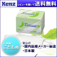 【あす楽】【日本製】KenzサージカルマスクJ(こども用 50枚入)【中国大気汚染・花粉・黄砂対策】【RCP】