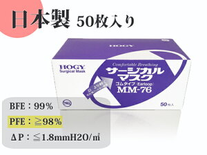 PFE98%ホワイトゴムひもタイプ175mm×95mm『 あす楽 』サージカルマスク 50枚 マスク 医療用 ...