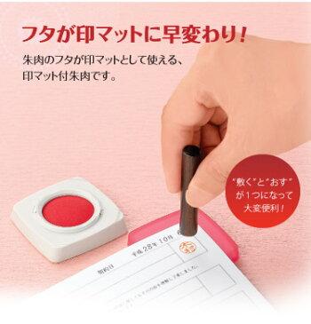 新発売★シャチハタ・印マット付朱肉シクオスSHIKU-OSU[4色から選べます]携帯用/ギフト/プレゼント[x]