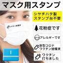 マスク用スタンプ シャチハタ ワクチン接種済 花粉症です ア