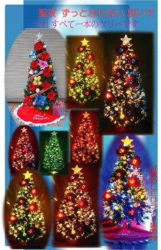 クリスマスツリー 150cm 光ファイバー電飾 ★送料無料★18最新作 光ファイバーツリー イルミネーション LEDイルミネーション LEDツリークリスマス商品 クリスマスプレゼント