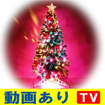 クリスマスツリー 120cm ステイ付き ★送料無料★18最新作 光ファイバーツリー イルミネーション LEDイルミネーション LEDツリークリスマス商品 クリスマスプレゼント