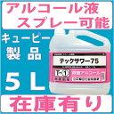 【送料無料】アルコール 除菌液 5L アルコール 75%以上 キューピー製 除菌剤 テックサワ75