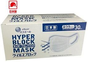 ハイパーブロックマスクウイルスブロックふつうサイズ30枚入(日本製)