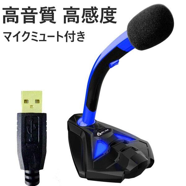 KLIMゲーミングマイクスタンド付きマイクUSB接続スタンドマイクノートPCデスクトップPCゲームPS4などVoice