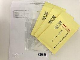 OESの郵送【精子検査】検体採取キット写真付き3回検査パック郵送検査サービスフォトEX3(写真あり、返送速達郵送費込み)