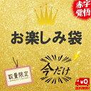 お楽しみ袋【アウトレット】福袋 iphone5 5s 6 6...