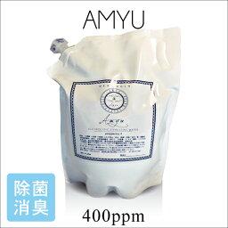 【高品質!】2.5L!電解次亜塩素酸水アミュ詰め替え用2.5L除菌・消臭スプレー弱酸性体臭対策