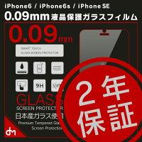 iPhone6s���饹�ե����2ǯ�ݾ�����դ�����̵��3D���å��б�iPhone6���饹�ե���ॢ���ե���6���饹�ե����վ��ݸ�饹�ե����0.09mm9H3D���å��ݸ�ե����4/23(��)20:00��4/28(��)1:59�ݥ����20��20P23Apr16�ɿ奱������°