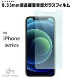 【単品購入不可】【SE2対応】 【12/12Pro対応】 【12mini対応】ガラスフィルム iPhone スマホケースとセット購入限定 「液晶保護ガラスフィルム 0.33mm 9H」