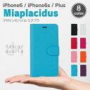 iPhone6s ケース 手帳型 メール便送料無料 iPhone6 ケース iPhone Plus アイフォン6 ケース ブラック ホワイト ピンク レッド オレンジ 赤 黒 白 赤 防水ケース 付属 「Miaplacidus ミアプラ」