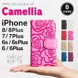 iPhone7 ケース iPhone6s ケース メール便送料無料 手帳型 iPhone6 ケース iPhone Plus アイフォン7 6 カメリア ファビュラス 花柄 ブランド ピンク 赤 黒 白 ゴールド new ストラップ付属 防水ケース付属 「Camellia カメリア」
