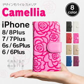 iPhone7 ケース iPhone6s ケース メール便送料無料 手帳型 iPhone6 ケース iPhone Plus アイフォン7 6 カメリア ファビュラス 花柄 ブランド ピンク 赤 黒 白 ゴールド new ストラップ付属 point5倍!2/17 10:00〜2/20 09:59 防水ケース付属 「Camellia カメリア」