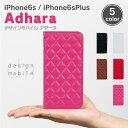 iPhone6s ケース 手帳型 メール便送料無料 iPhone6 ケース iPhone Plus アイフォン6 ケース ブラック 黒 ホワイト 白 ピンク ブラウン レッド 赤 キルティング 防水ケース 付属 「Adhara アダーラ」