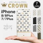 iPhone7 ソフトケース メール便送料無料 iPhone7ケース アイフォン7 ケース リボン ribbon ピンク ゴールド 金 白 黒 パターン 幾何学 模様 ファビュラス ガラスフィルム付属 new point5倍!2/17 10:00〜2/20 09:59 防水ケース付属 「Crown クラウン」