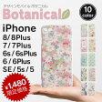 iPhone7ケース ソフト ケース メール便送料無料 iPhone7 アイフォン7 iPhone7Plus 花柄 フラワー トレンド ピンク かわいい テキスタイル new 防水ケース付属 「Botanical ボタニカル」