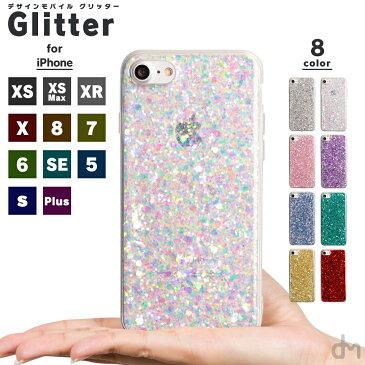 iPhone XS x s ケース Max XR 8 7 メール便送料無料 ソフトケース アイフォン iPhoneXS XR X 8 7 6s 6 SE 5s 5 iPhone8 iPhone7 Plus ケース カバー マックス プラス キラキラ かわいい ラメ おしゃれ 大人 かわいい ピンク 金 ランキング プレゼント 「 グリッター 」