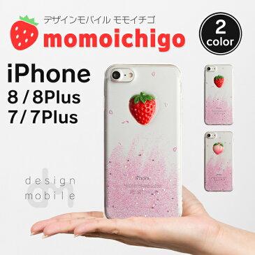 iPhone8 iPhone7 ケース ソフトケース シリコン メール便送料無料 アイフォン8 アイフォン7 iPhone8ケース iPhone7ケース iPhone 7 ケース おしゃれ ラメ キラキラ フルーツ ピーチ 桃 いちご 苺 春 立体 3D ピンク かわいい プレゼント 「momoichigo モモイチゴ」