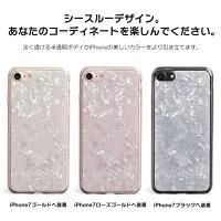 iPhone XR XS X ケース 8 7 メール便送料無料 ソフトケース アイフォン iPhoneXR iPhoneXS iPhoneX iPhone8 iPhone7 Plus Max ケース カバー おしゃれ 大人 かわいい セルロイド 風 パール 調 キラキラ 海外 ツヤ dm「 ホワイトパール 」