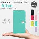 iPhone6s ケース 手帳型 メール便送料無料 iPhone6 ケース iPhone Plus アイフォン6 ケース 手帳型 ブラック 黒 ホワイト 白 ピンク グリーン クリーム クリーミー 防水ケース 付属 「Ailun アイラン」