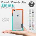 iPhone6s バンパー ケース iPhone6 ケース アイフォン6 ケース メール便送料無料 iPhone6Plus ホワイト 白 ブラック 黒 ピンク パープル 紫 オレンジ ブルー 青 防水ケース 付属 「Zinnia ジニア」