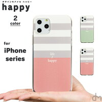 iPhone8 iPhone7 ケース ソフトケース シリコン メール便送料無料 アイフォン8 アイフォン7 iPhone8ケース iPhone7ケース iPhone 7 6s 6 iPhone8Plus iPhone7Plus おしゃれ かわいい ボーダー ストライプ おそろ ペア ピンク グリーン 大人 かわいい プレゼント 「ハッピー」