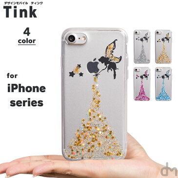 iPhone XS x s ケース Max XR 8 7 メール便送料無料 アイフォン iPhoneXS XR X 8 7 iPhone8 iPhone7 Plus ケース カバー マックス プラス おしゃれ 大人 かわいい クリア シリコン ソフト ケース キラキラ 星 ティンカーベル 妖精 ラメ 魔法 アップルマーク 「ティンク」