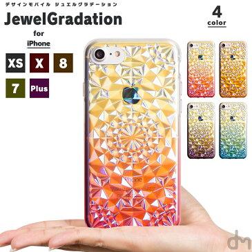 iPhone8 iPhone7 ソフト ケース カバー シリコン メール便送料無料 アイフォン 8 7 iPhone8 7 Plus ケース iPhone おしゃれ 大人 かわいい 大人女子 キラキラ グラデ 立体 3D 偏光 オーロラ ピンク 角度で変わる 海外 プレゼント 「JewelGradation ジュエルグラデーション」