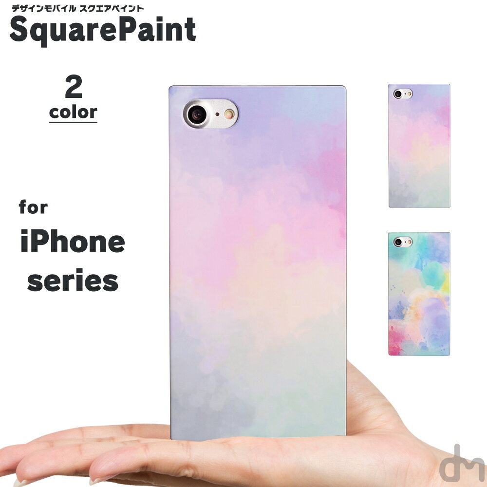 iPhone XR ケース iPhone8 ケース iPhoneケース 8 7 アイフォン iPhoneXR iPhoneXS iPhoneX iPhone7 Max Plus ケース カバー かわいい 四角 スクエア 夢 ゆめ わたあめ dm 「 スクエアペイント 」