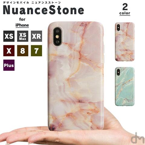 iPhone XR ケース iPhone8 ケース iPhoneケース 8 7 アイフォン iPhoneXR iPhoneXS iPhoneX iPhone7 Max Plus ケース カバー かわいい マーブル 柄 大理石 ニュアンス カラー dm 「 ニュアンスストーン 」