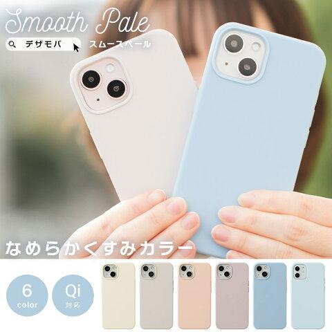 iPhone11 ケース iPhone XR ケース アイフォン11 Pro XS X ケース 8 7 アイフォン XR iPhoneXR iPhoneXS X iPhone8 Max Plus ケース スマホケース カバー かわいい くすみカラー ペールカラー 無地 シンプル dm 「スムースペール」