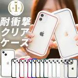 iPhone12 ケース iPhone SE iPhone11 ケース アイフォン 12 mini ケース アイフォン11 SE Pro ケース 8 XR XS X 7 iPhone8 iPhoneXR ケース スマホケース カバー シンプル かわいい クリア 透明 ポリカーボネート 耐衝撃 ストラップホール dm「クリアシールド」