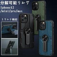 iPhone12 pro ケース iPhone12 ケース スタンド iPhone12 mini ケース iPhone12 Pro Max カバー ワイヤレス充電対応 アイフォンケース アイフォン12 アイフォン12ミニ かっこいい おしゃれ 耐衝撃
