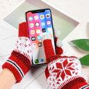 【メール便で送料無料】スマホ用 手袋 防寒 スマホ手袋 スマ