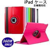 iPad mini5 iPad Pro11 iPad 2018 iPad ケース 9.7 iPad mini4 ケース iPad mini ケース iPad air2 ケース iPad air ケース iPad 2017 ケース iPad pro10.5 ケース iPad 2018 カバー 360 回転 iPad Pro iPad ケース 2018