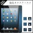 【同梱商品】【強化ガラスフィルム】【iPad 2017】【iPad pro】【iPad mini4】【ipad air2】【ipad air】【ipad 2/3/4】【ipad mini 1/2/3】専用 ipad mini4 強化ガラス ipad mini4 ガラス iPad 2017 保護フィルム iPad 2017 ケース iPad pro10.5 ipad air カバー .